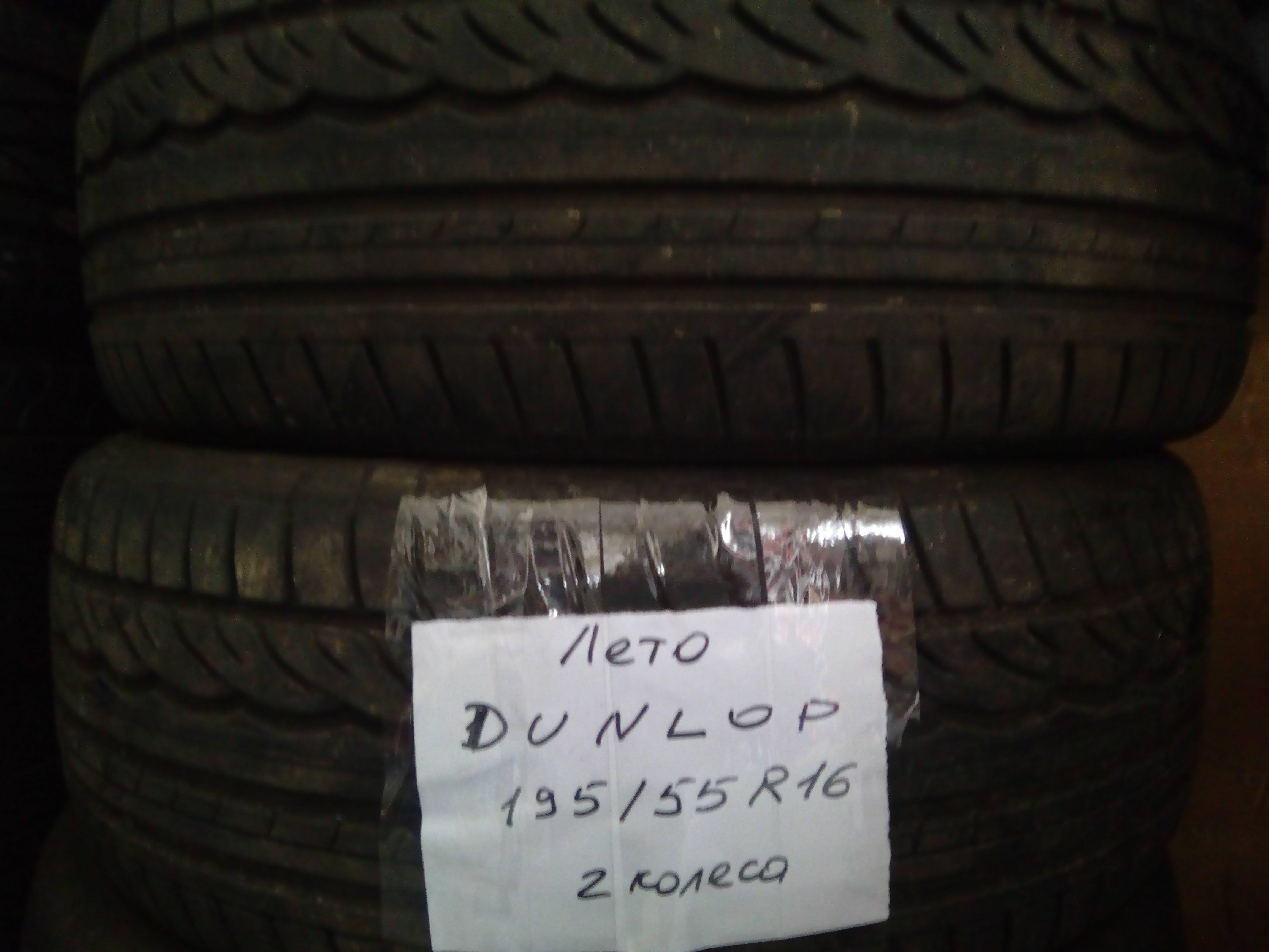 Dunlop 195/55 r16 2 шт лето Киев продажа бу