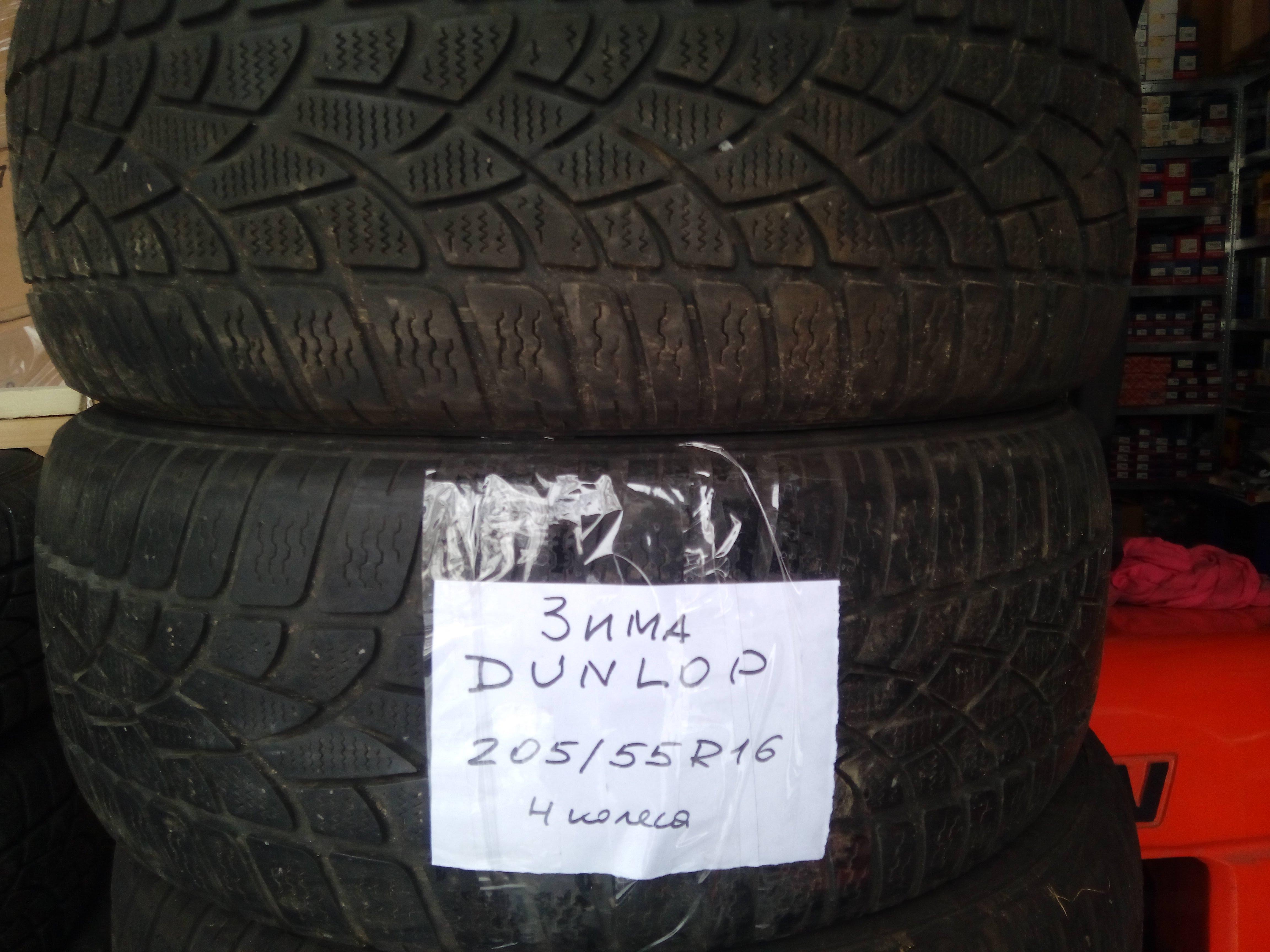Dunlop 205/55 r16 4 шт зима резина колеса Киев бу