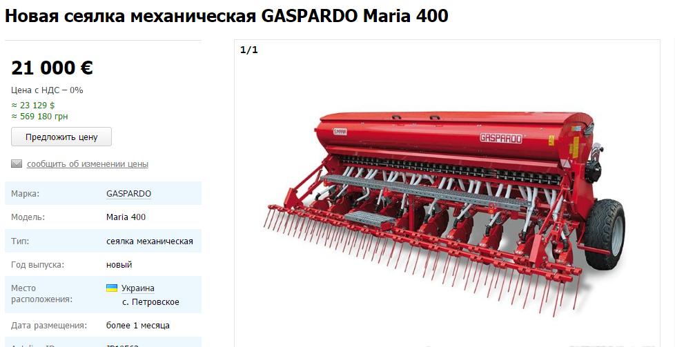 Продажа сеялок Украина