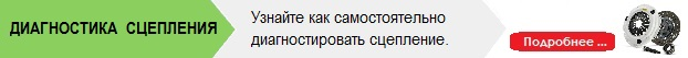 Сцепление замена Ауди в Киеве